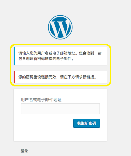 wordpress-password-error.png
