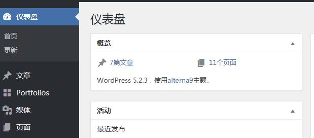 wordpress-update-success.JPG